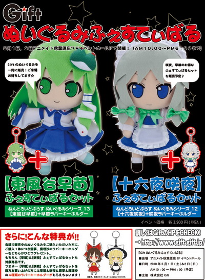 Sanae and Sakuya Plushies by Gift